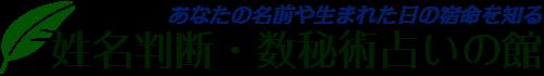 姓名判断・字画の鑑定@Web